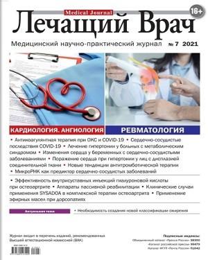 Лечащий врач №7 2021