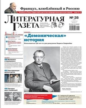 Литературная Газета №28 июль 2021