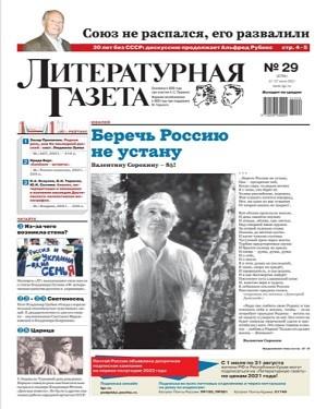 Литературная Газета №29 июль 2021