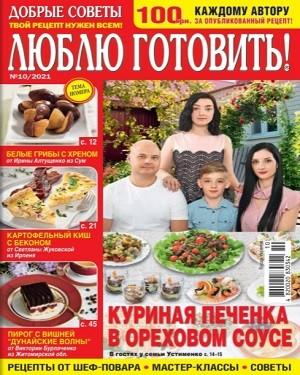 Люблю готовить Украина №10 сентябрь 2021