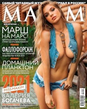 Maxim №6 сентябрь 2021