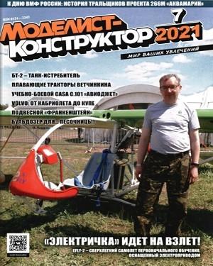 Моделист-конструктор №7 2021