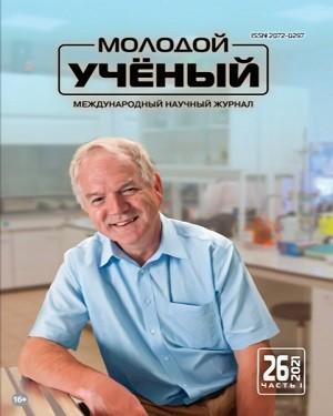 Молодой ученый №26 2021