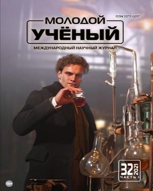 Молодой ученый №32 июль 2021