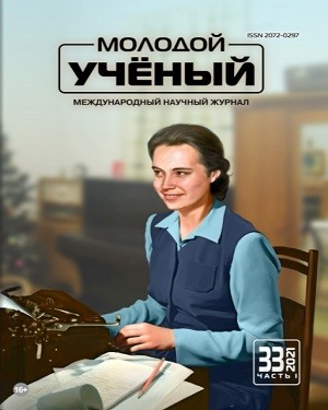 Молодой ученый №33 август 2021