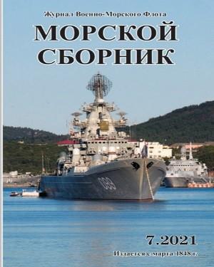 Морской сборник №7 июль 2021