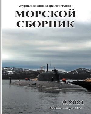 Морской сборник №8 август 2021