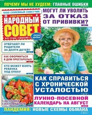 Народный совет №31 август 2021