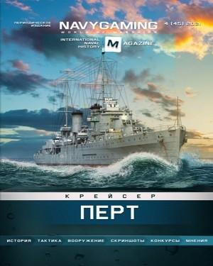 Navygaming №4 2021
