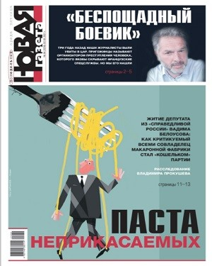 Новая газета №84 2021