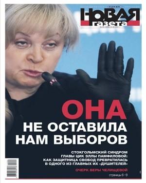 Новая газета №85 2021