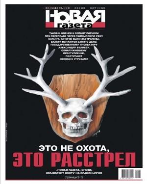 Новая газета №90 2021