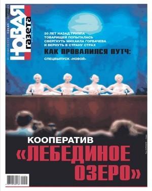 Новая газета №91 2021