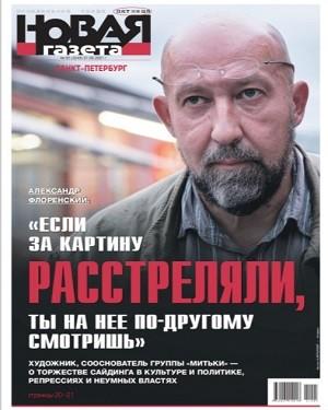 Новая газета №95 2021