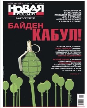 Новая газета №96 2021