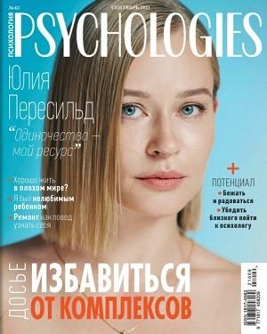 Psychologies №9 сентябрь 2021