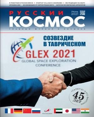 Русский космос №6 июнь 2021