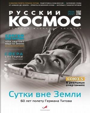 Русский космос №7 июль 2021