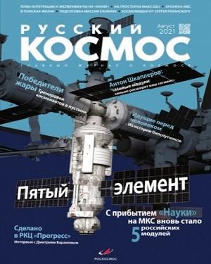 Русский космос №8 август 2021