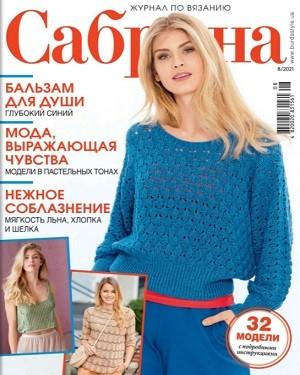 Сабрина Украина №8 2021