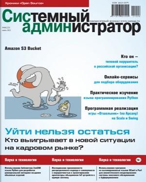 Системный администратор №6 июнь 2021