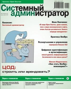 Системный администратор №7-8 июль-август 2021