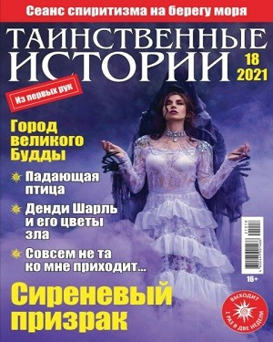 Таинственные истории №18 2021