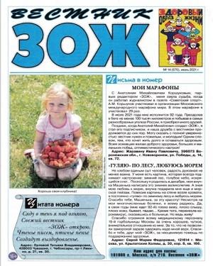 Вестник ЗОЖ №14 июль 2021