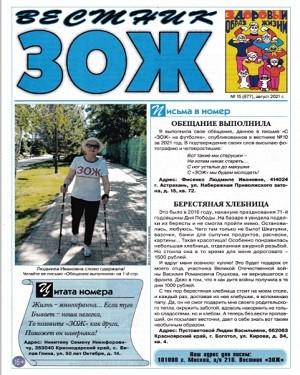Вестник ЗОЖ №15 август 2021