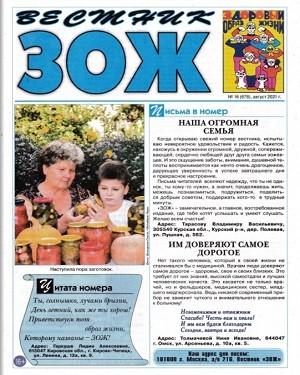 Вестник ЗОЖ №16 август 2021