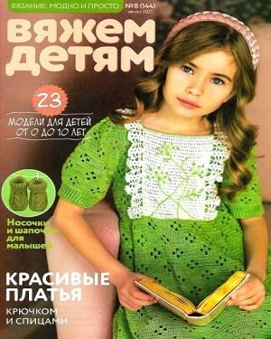 Вязание:модно и просто.Вяжем детям №8 2021