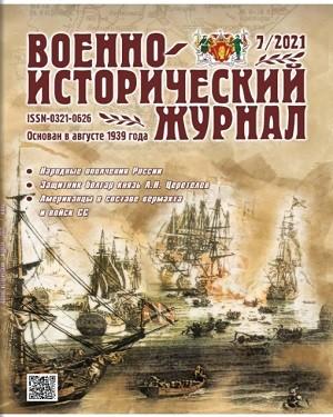 Военно-исторический журнал №7 июль 2021