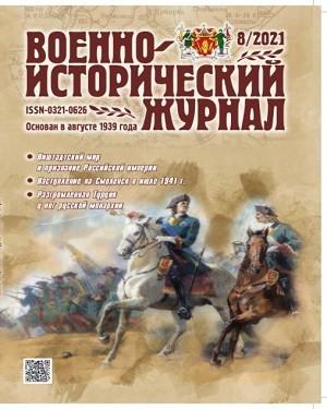 Военно-исторический журнал №8 август 2021