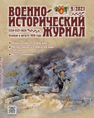Военно-исторический журнал №9 сентябрь 2021