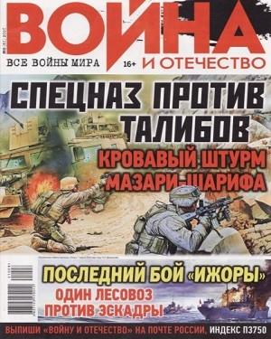 Война и Отечество №8 2021