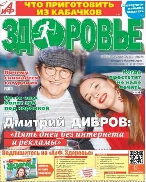 АиФ Здоровье №17 сентябрь 2021