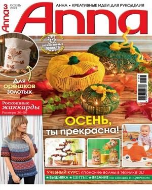 Anna №3 Осень 2021
