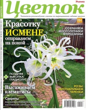 Цветок №18 сентябрь 2021