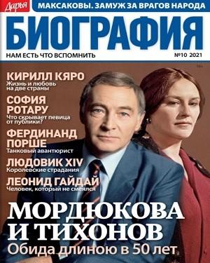 Дарья Биография №10 2021