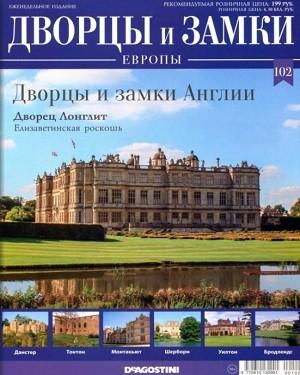 Дворцы и Замки Европы №102 2021