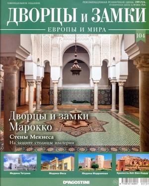 Дворцы и Замки Европы №104 2021