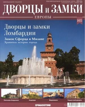 Дворцы и Замки Европы №105 2021