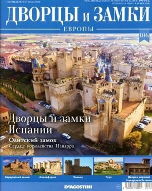 Дворцы и Замки Европы №106 2021