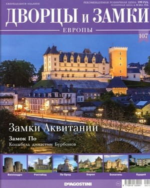 Дворцы и Замки Европы №107 2021