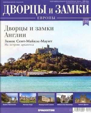 Дворцы и Замки Европы №110 2021