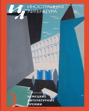 Иностранная литература №3 2021