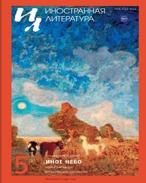 Иностранная литература №5 2021