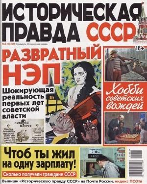 Историческая правда СССР №3 2021
