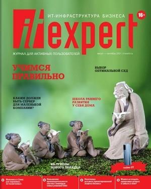 IT Expert №8 август-сентябрь 2021