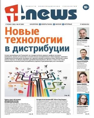 IT News №7 2021